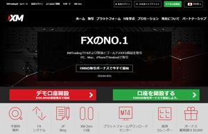 XMTRADING口座申し込みHPスクリーンショット