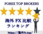 海外fx.top海外fx比較ランキング-サムネイル画像3