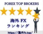 海外fx.top海外fx比較ランキング-サムネイル画像4